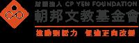 朝邦文教基金會